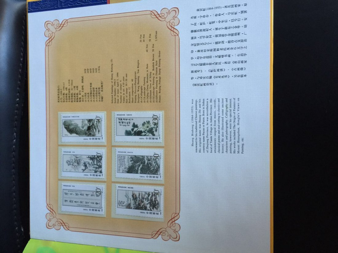 1997 Stamp collection book - 10