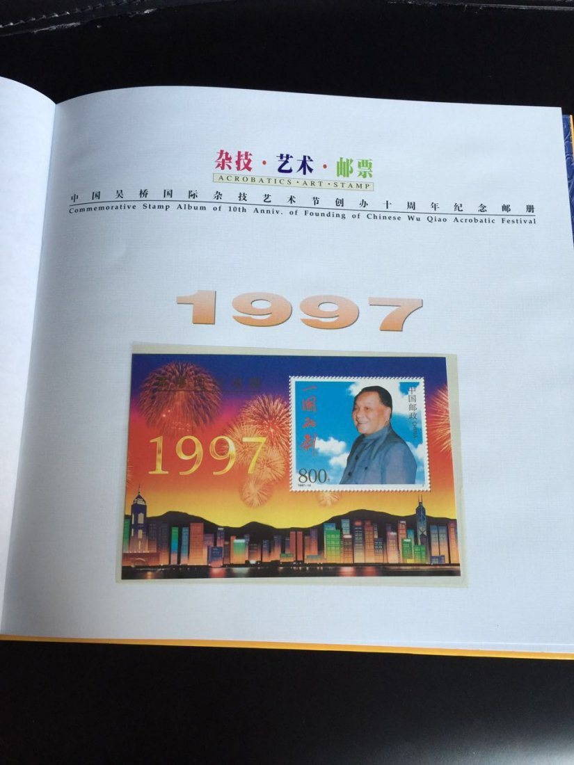 1997 Stamp collection book - 2