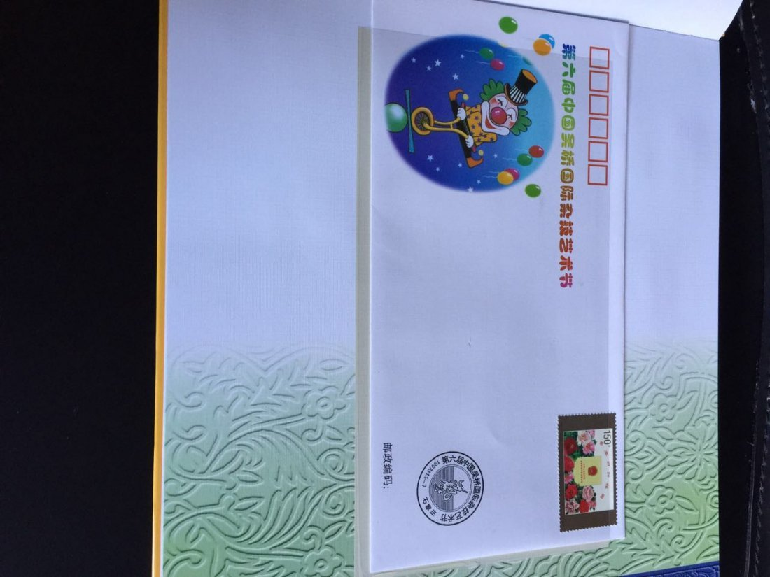 1997 Stamp collection book - 6