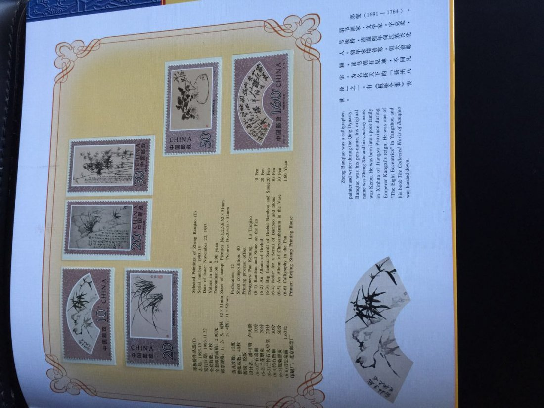 1997 Stamp collection book - 8