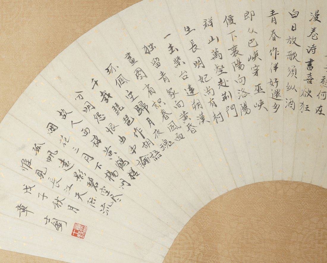 Chinese Calligraphy by Zhang Shizhao 章 - 2