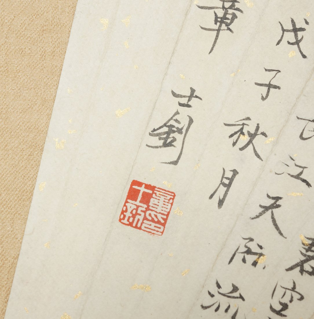 Chinese Calligraphy by Zhang Shizhao 章 - 4