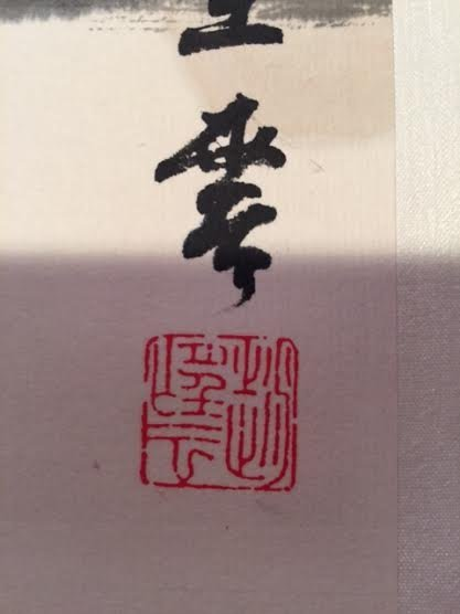 Chinese Painting by Zhao Wangyun 赵望 - 3