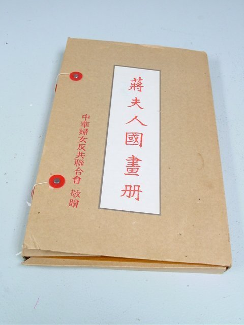 Painting Book By Song Meiling 宋美龄