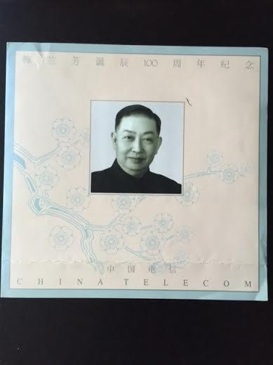Mei Lanfang Telephone Card 梅兰芳