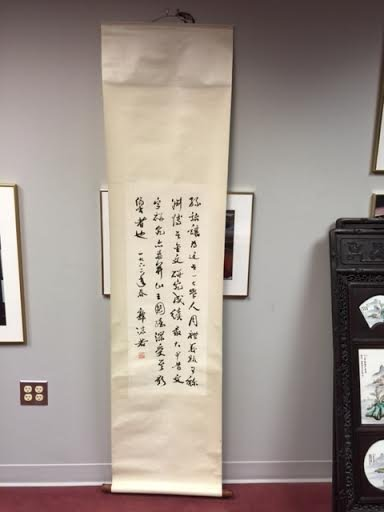 Chinese Calligraphy by Guo Moruo 郭沫