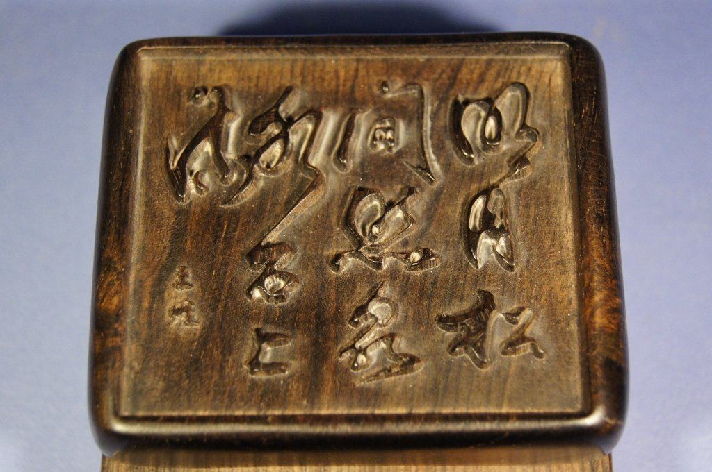 Chinese antique huanghuali carved seal ink Box - 2