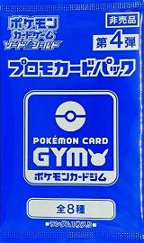 Pokemon TCG Japanese Gym Sword & Shield Promo Pack