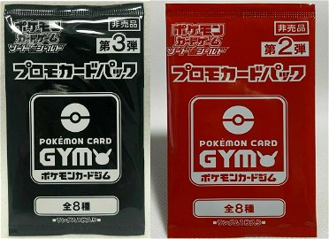 2-POKEMON SUN & SHIELD JAPANESE VERSION BOOSTER PACKS