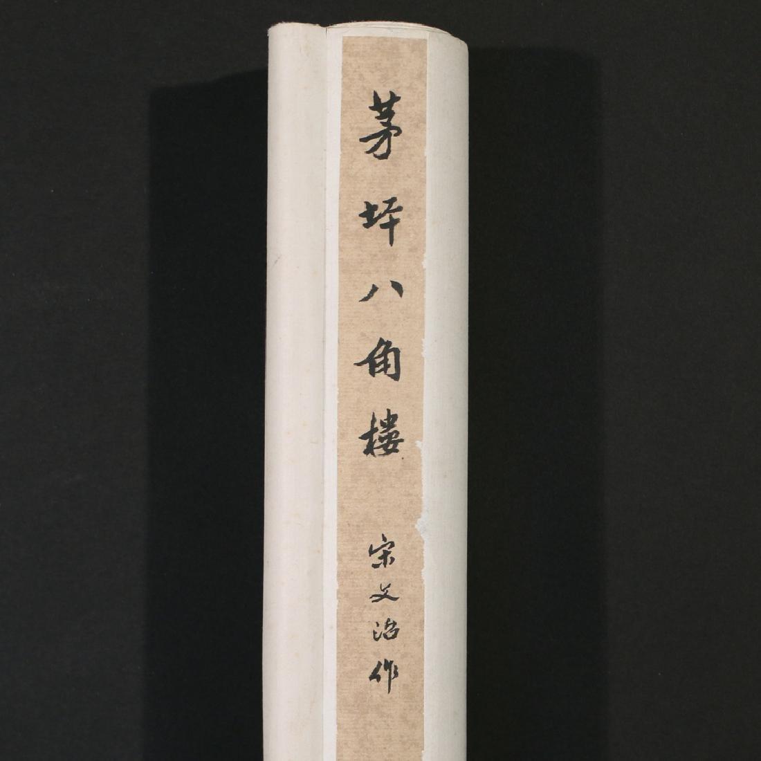 (ATTRIB) SONG WENZHI (Chinese, 1918-1999) - 7