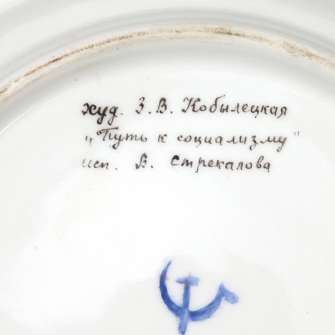 RUSSIAN SOVIET PROPOGANDA PLATE - 6