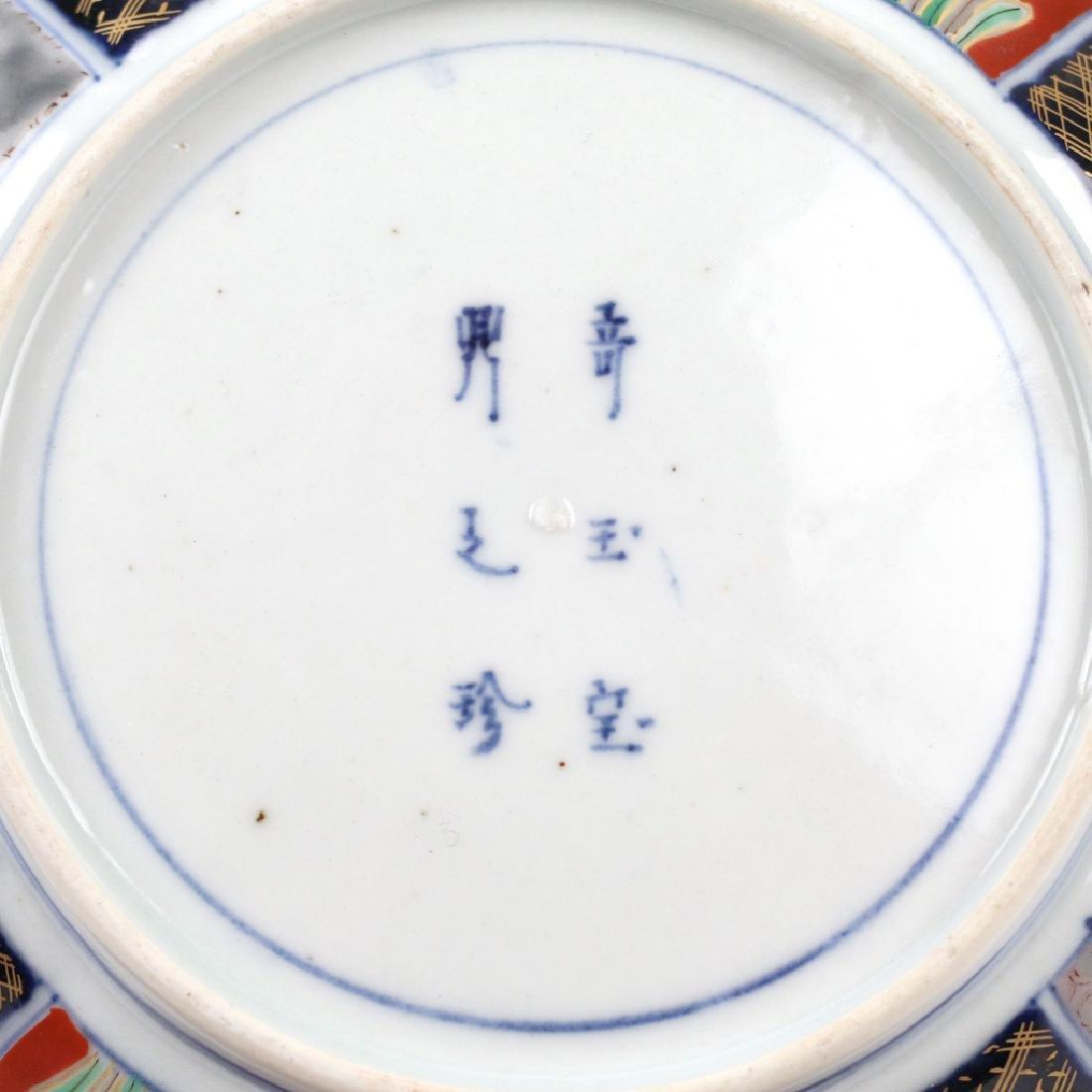 (11pc) ANTIQUE JAPANESE PORCELAIN DISHES - 7
