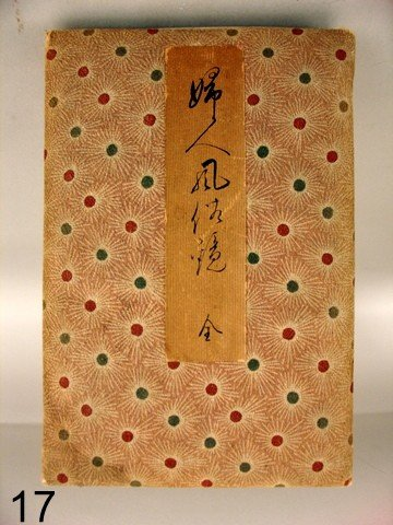 17)  JAPANESE PULL OUT FOLIO