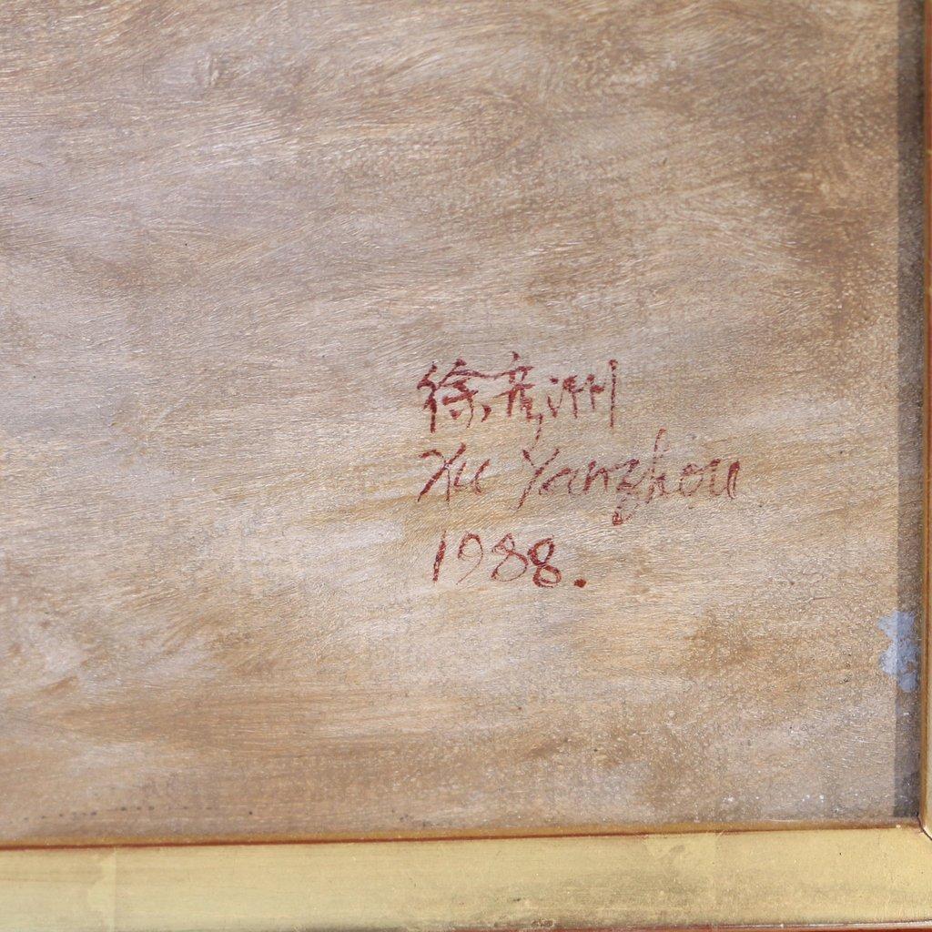 XU YANZHOU (Chinese, b. 1961-) - 7