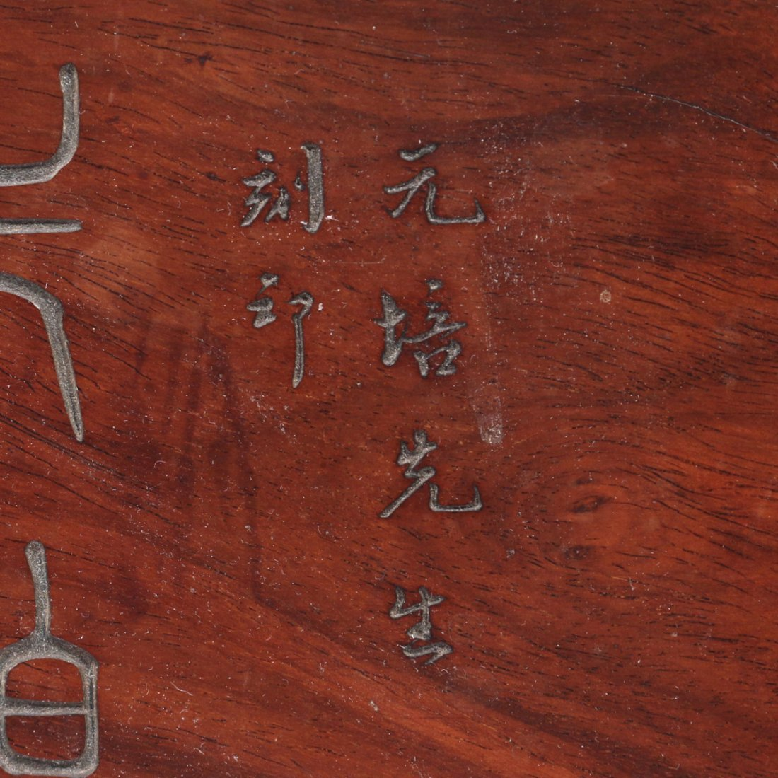 CHINESE HARDWOOD SEAL COLLECTION BOX - 8
