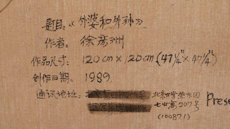 XU YANZHOU (Chinese, b. 1961-) - 10