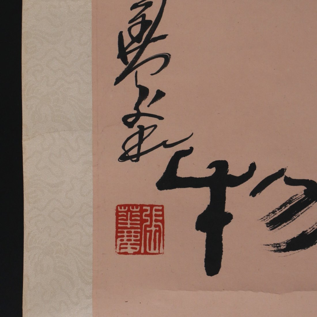 (3pc) CHINESE CALLIGRAPHY SCROLLS - 2