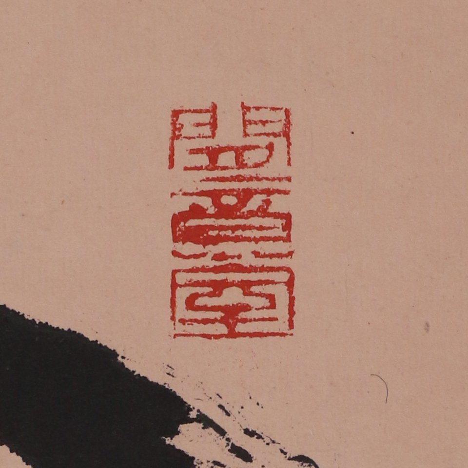 (3pc) CHINESE CALLIGRAPHY SCROLLS - 3