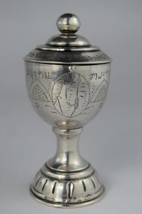 JUDAICA 833 900 SILVER KIDDUSH SPICE TOWER CUP