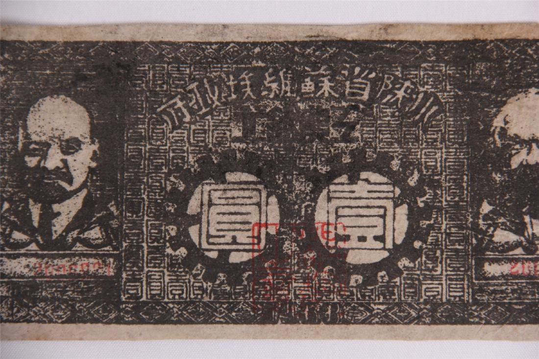 CHINESE SOVIET BANK NOTE ONE DOLLAR 1930S - 2