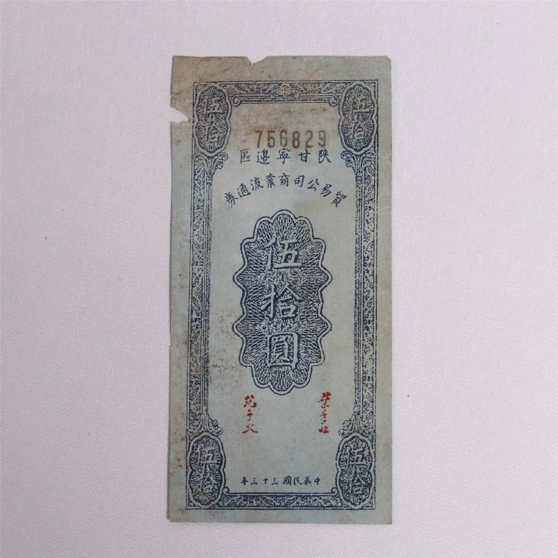 CHINESE SOVIET BANK NOTE 50 DOLLARS 1930S