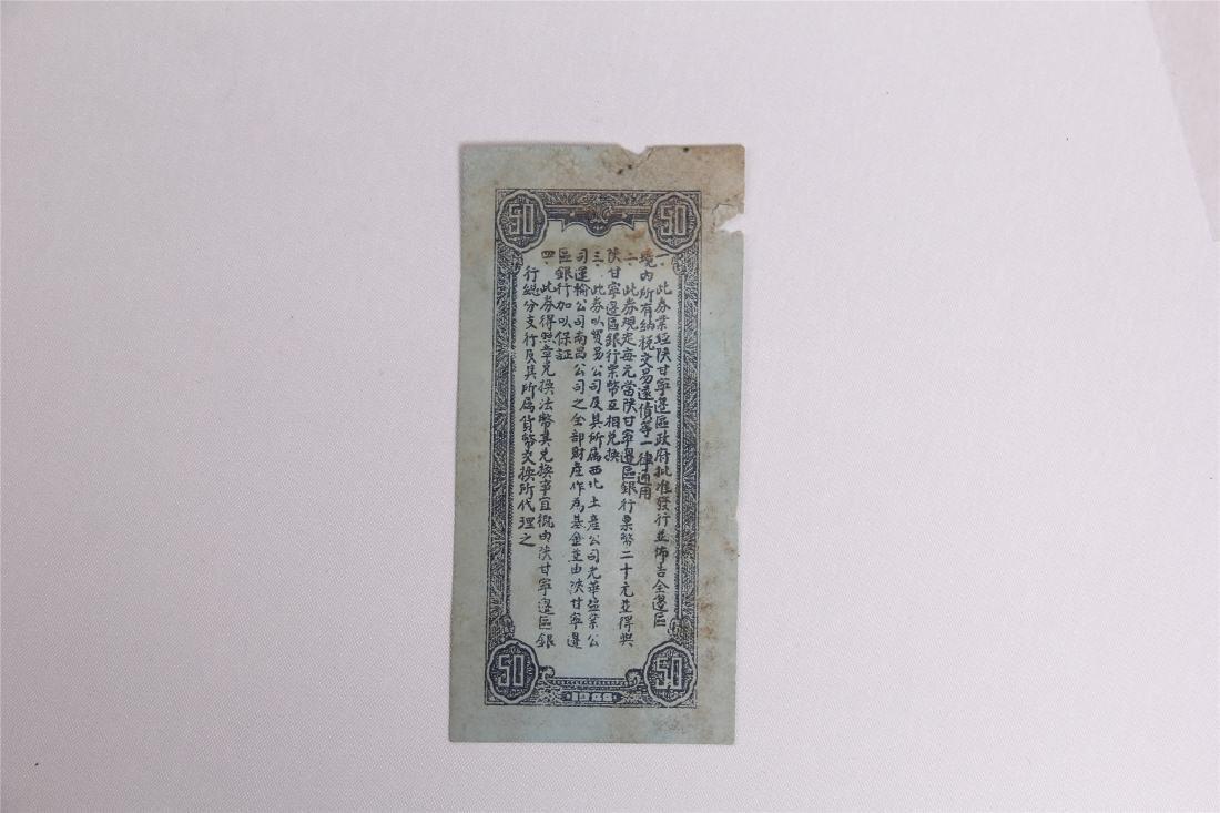 CHINESE SOVIET BANK NOTE 50 DOLLARS 1930S - 2