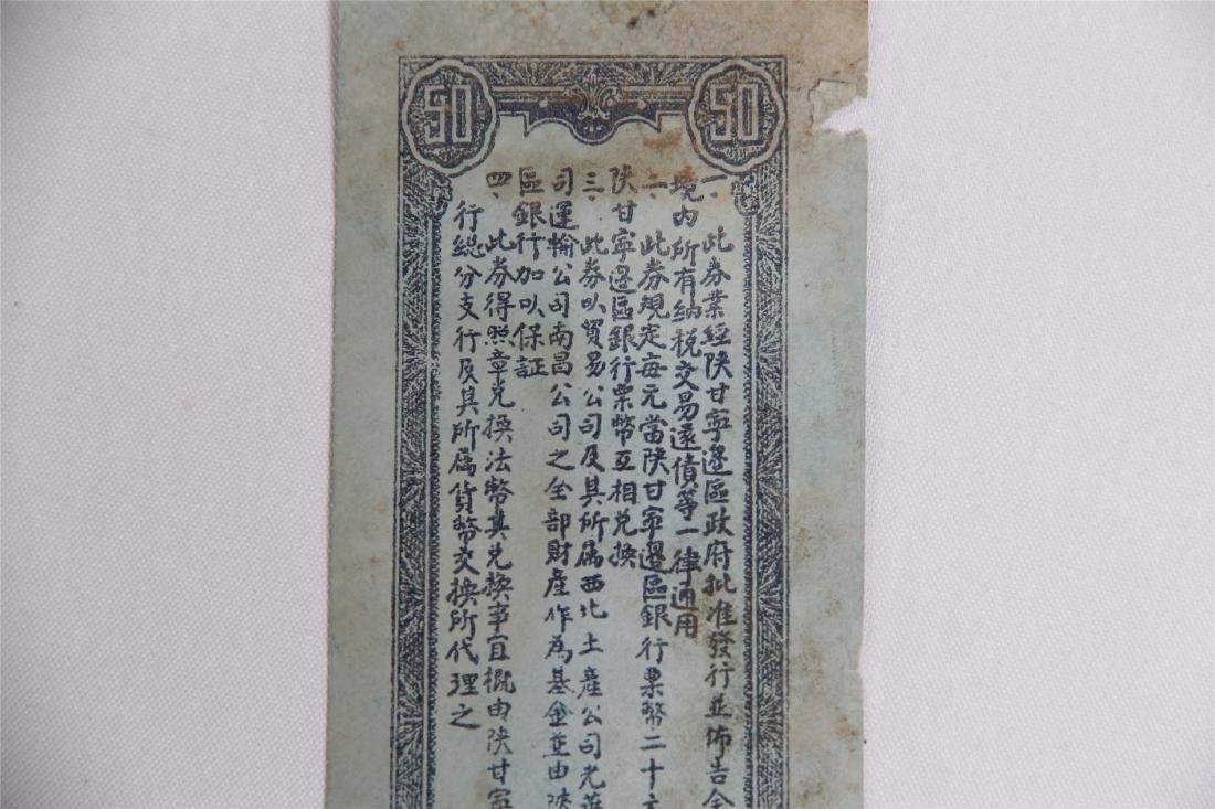 CHINESE SOVIET BANK NOTE 50 DOLLARS 1930S - 3