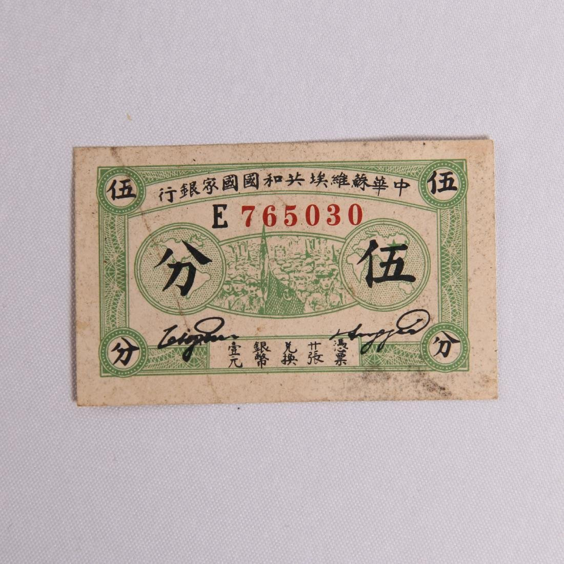 CHINESE SOVIET BANK NOTE FIVE CENT 1930S