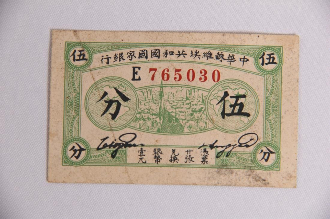 CHINESE SOVIET BANK NOTE FIVE CENT 1930S - 3