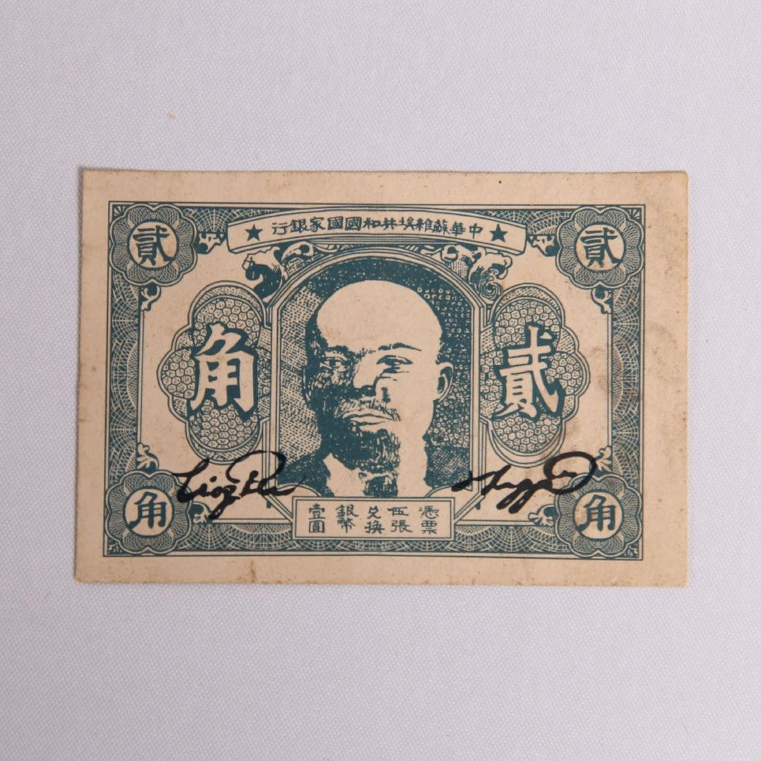 CHINESE SOVIET BANK NOTE 20 CENT 1930S