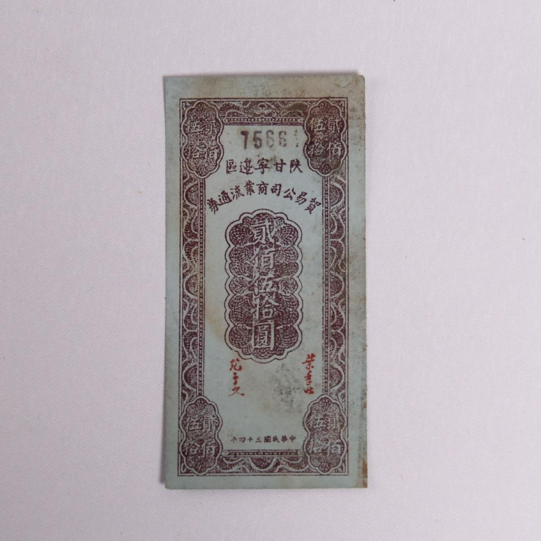 CHINESE SOVIET BANK NOTE 250 DOLLARS 1940S