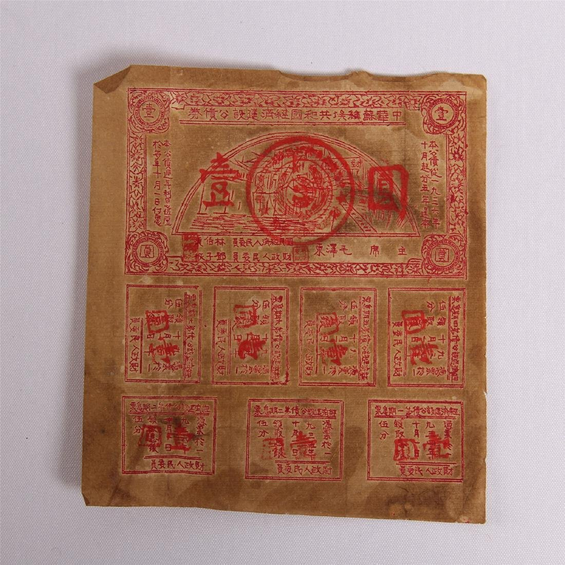 CHINESE SOVIET BANK NOTE ONE DOLLARS 1930S