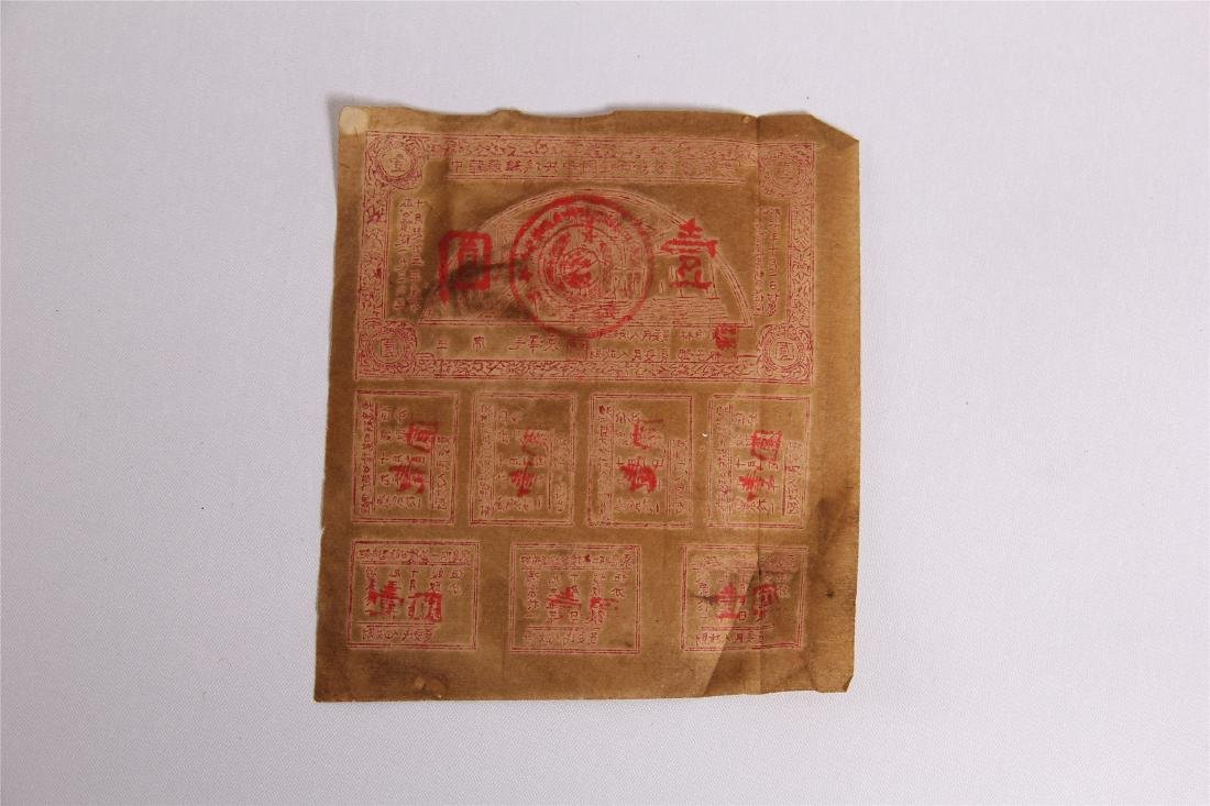 CHINESE SOVIET BANK NOTE ONE DOLLARS 1930S - 2