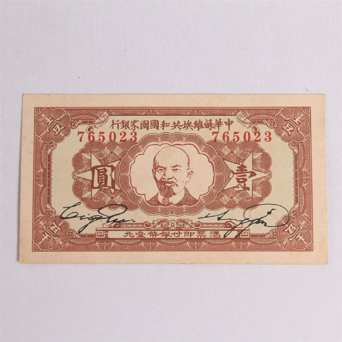 CHINESE SOVIET BANK NOTE ONE DOLLAR 1930S
