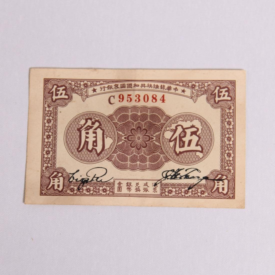CHINESE SOVIET BANK NOTE 50 CENTS 1930S