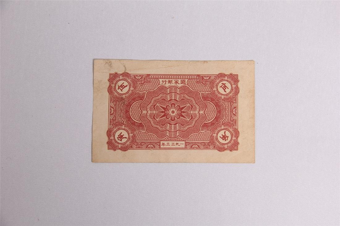 CHINESE SOVIET BANK NOTE 50 CENTS 1930S - 2