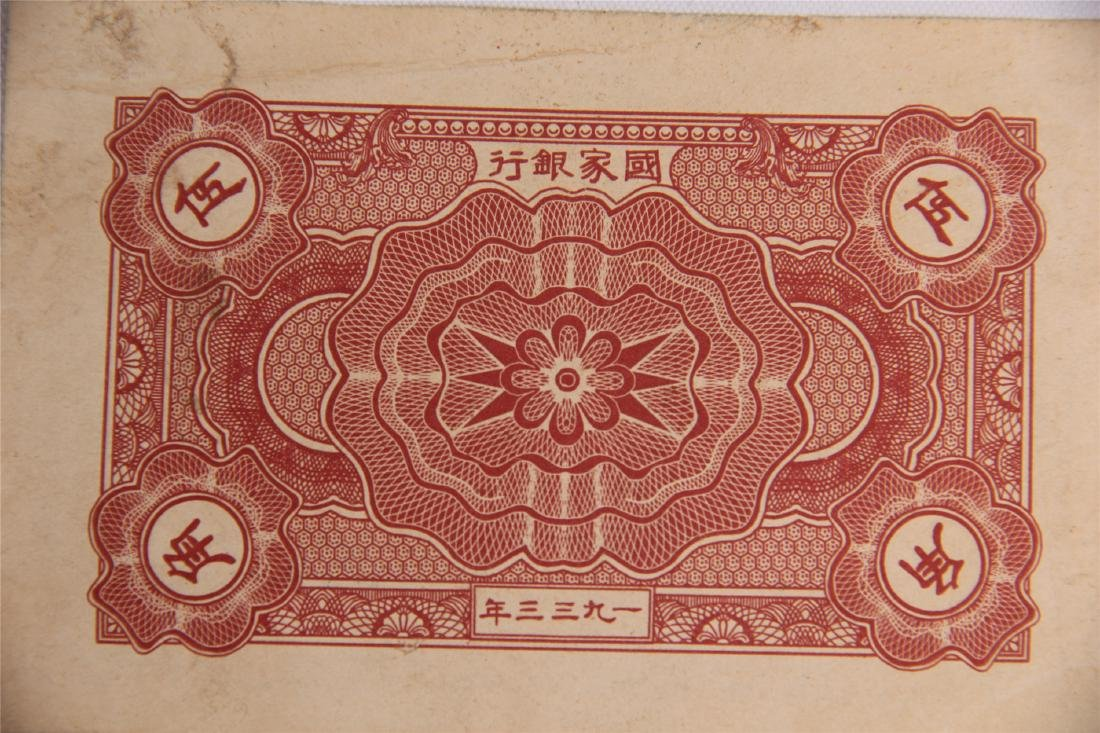 CHINESE SOVIET BANK NOTE 50 CENTS 1930S - 3
