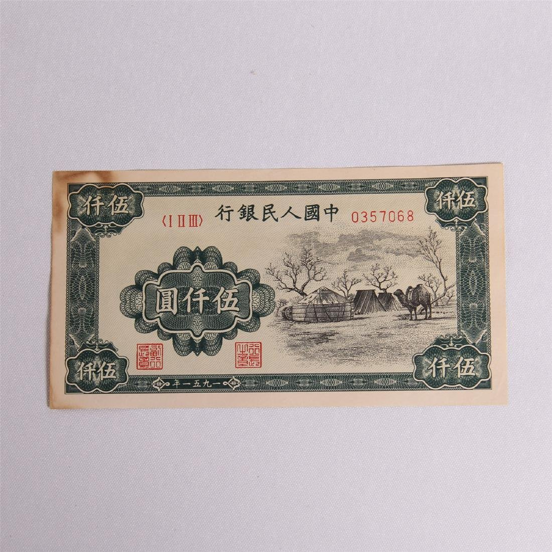 CHINESE BANK NOTE 5000 DOLLARS 1950S