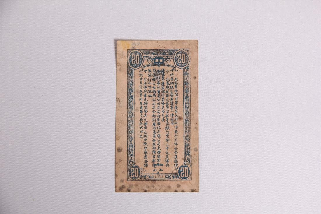 CHINESE SOVIET BANK NOTE 20 DOLLARS 1940S - 2