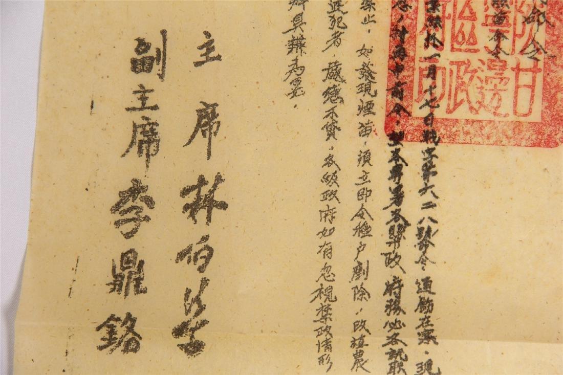 CHINESE SOVIET CHAIRMAN ORDER PRINT 1930S - 4