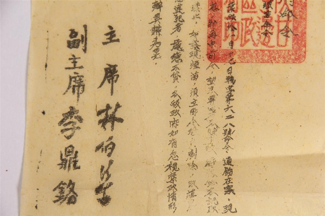 CHINESE SOVIET CHAIRMAN ORDER PRINT 1930S - 3