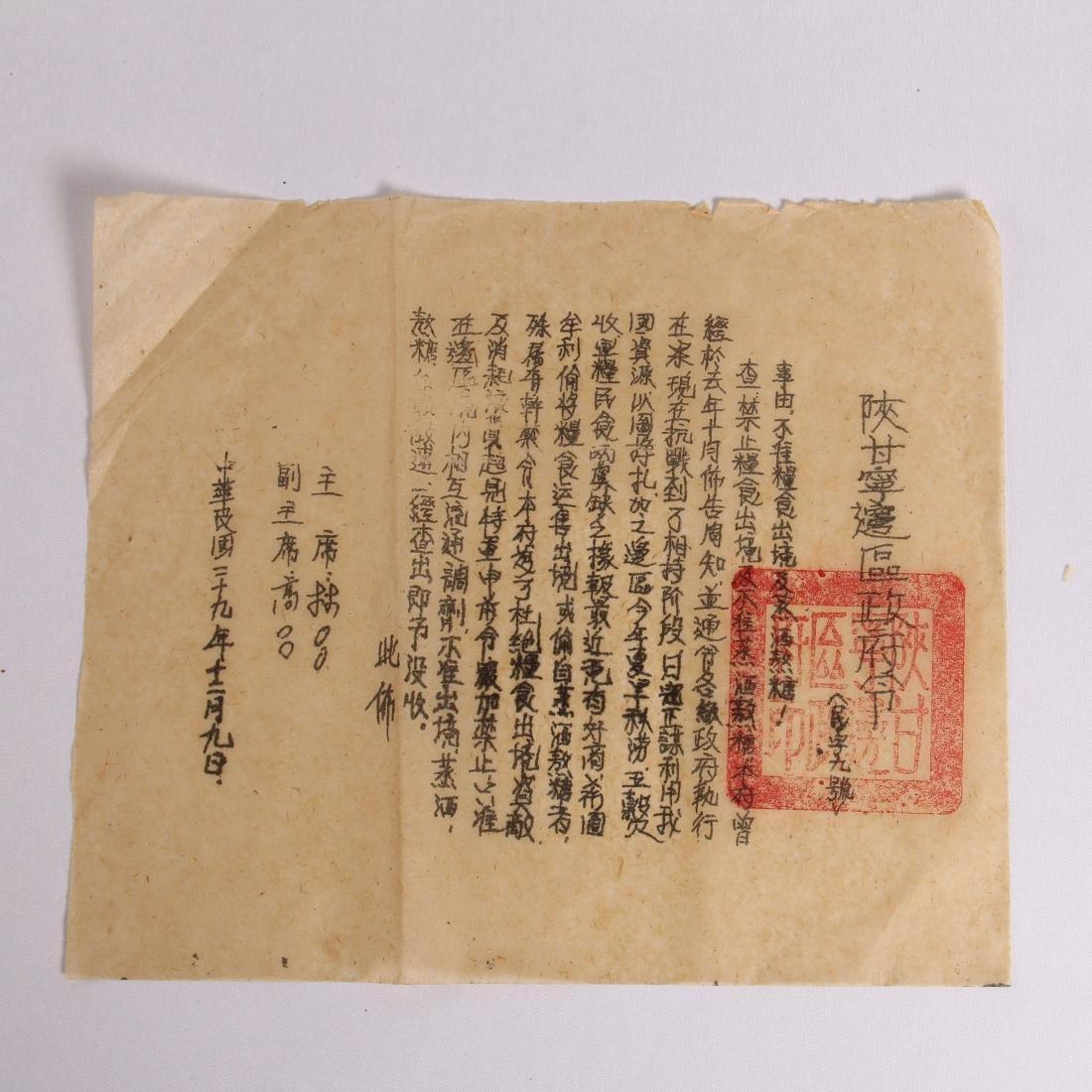 CHINESE SOVIET CHAIRMAN ORDER PRINT 1930S