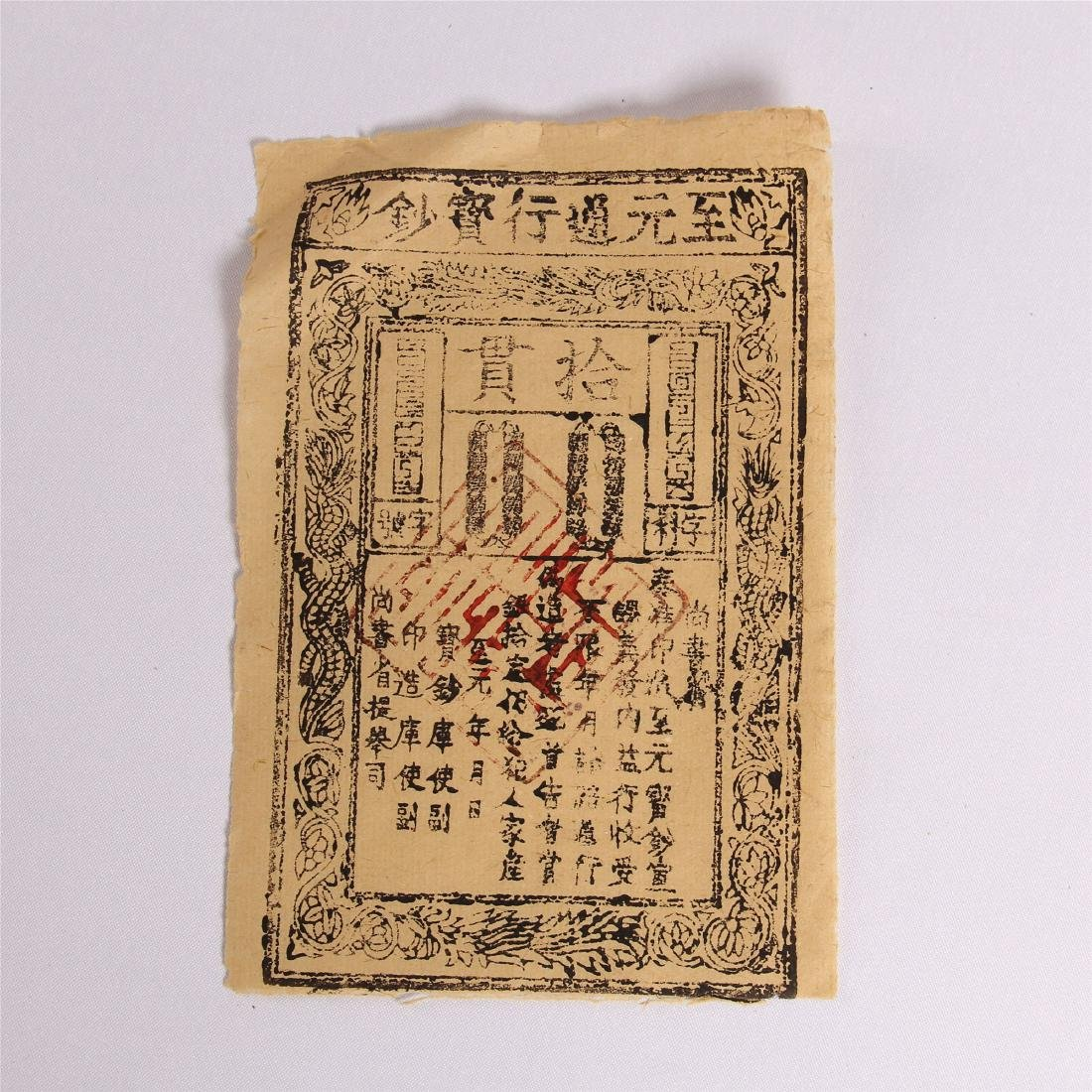 CHINESE ANCENT BANK NOTE 10 GUAN