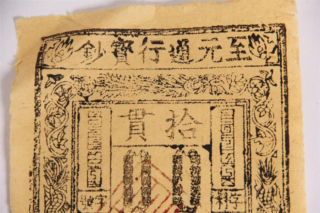 CHINESE ANCENT BANK NOTE 10 GUAN - 2