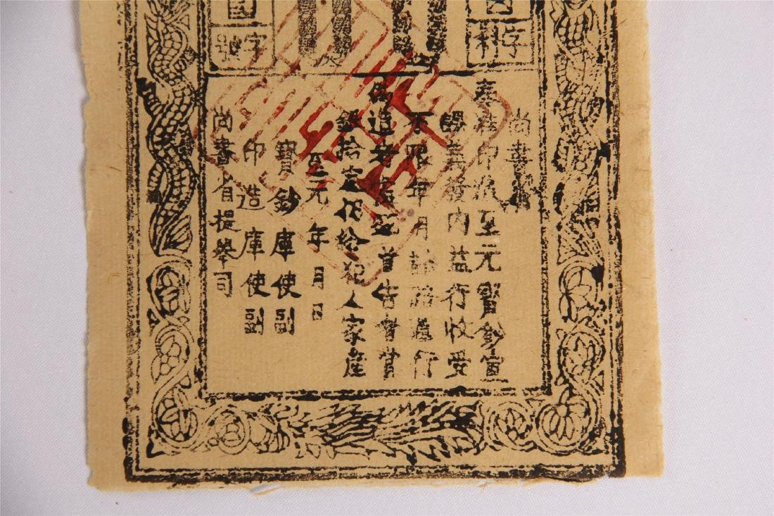 CHINESE ANCENT BANK NOTE 10 GUAN - 3