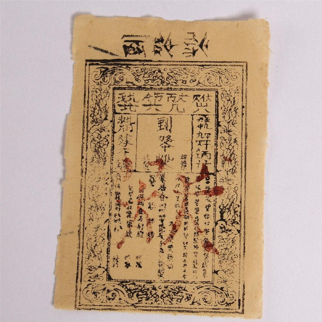 CHINESE ANCENT BANK NOTE