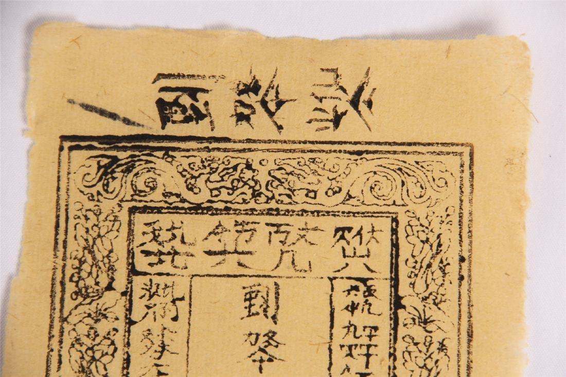 CHINESE ANCENT BANK NOTE - 2
