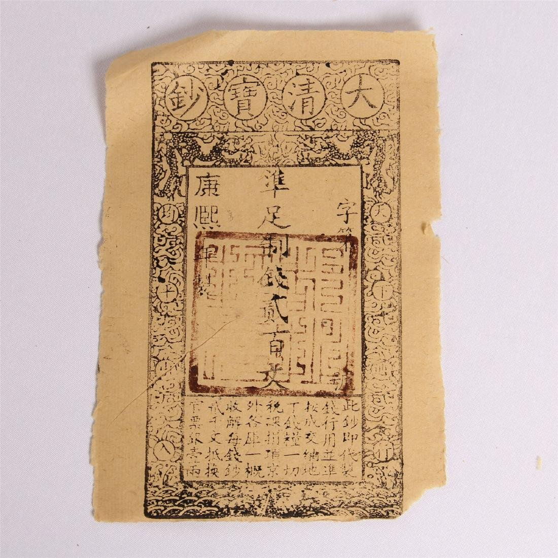 CHINESE CHING IMPRIAL BANK NOTE 200 CENTS