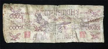 ONE CHINESE COLONIAL BANK NOTES REPUBLIC PERIOD