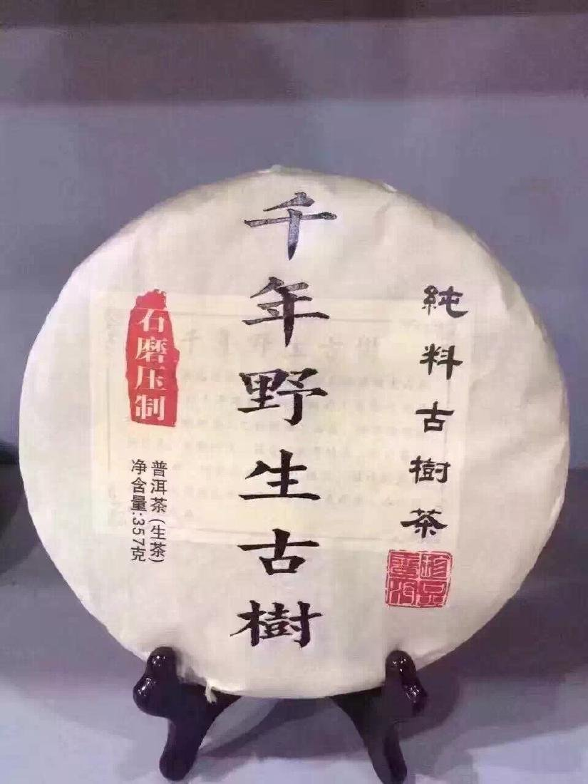 SEVEN PIECES OF CHINESE PU'ER BRICK TEA Y2010 2.5 KG